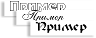 Шрифтове